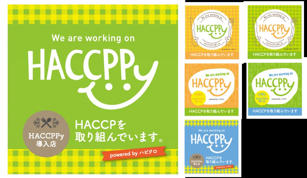 HACCP導入を効果的にPRするステッカー